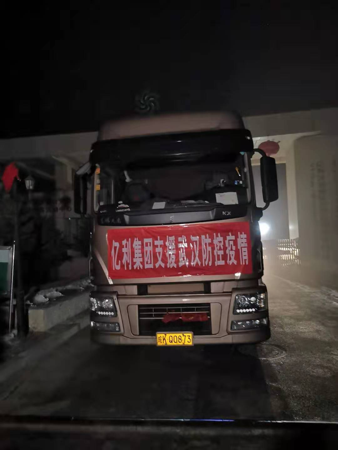 亿利集团紧急驰援武汉抗疫药品